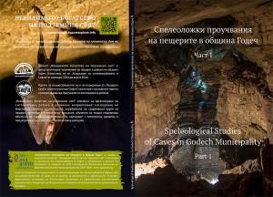Спелеоложки проучвания  на пещерите в община Годеч